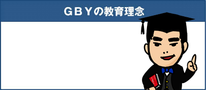 GBYの教育理念